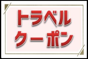 トラベルク-ポン(旅行券)のお取扱いのイメージ