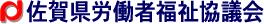 一般社団法人 佐賀県労働者福祉協議会(勤労者旅行会)