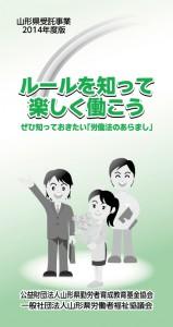 201407180907_yamagata_1405642045_0