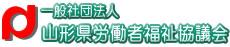 (一社)山形県労働者福祉協議会